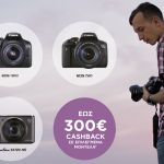 Επιστροφή έως €300 για επιλεγμένα προϊόντα Canon