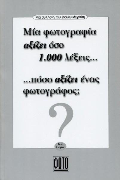 1000 lexeis004