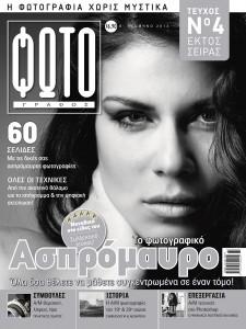 cover_4AM-e1391708020768